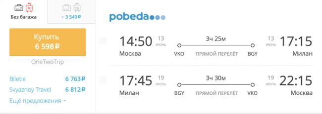 Спецпредложение на авиабилеты «Победы» Москва – Милан за 6 597 руб.