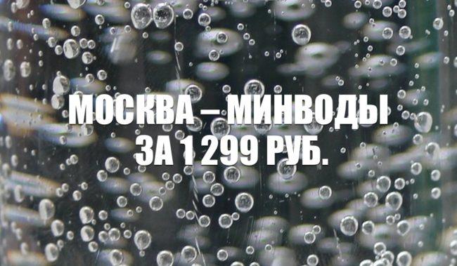 Авиабилеты «Победы» Москва – Минеральные Воды за 1 299 руб. на октябрь-декабрь 2020