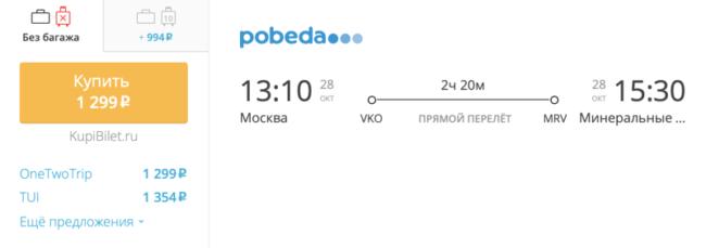 Бронирование авиабилетов Москва – Минеральные Воды за 1 299 рублей