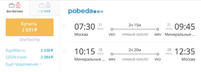 Бронирование авиабилетов Москва — Минеральные Воды за 2 031 рублей