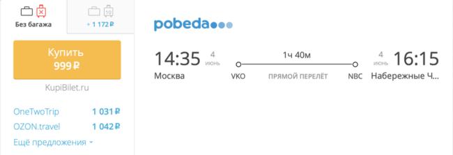 Билет Победы по акции 999 Москва–Набережные Челны