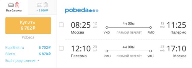 Спецпредложение на авиабилеты «Победы» Москва – Палермо за 6 702 руб.