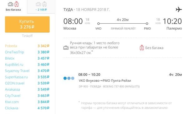 Авиабилеты «Победы» Москва – Палермо за 3 276 руб.