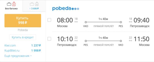 Пример бронирования авиабилетов «Победы» Москва – Петрозаводск за 998 рублей