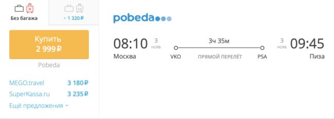 Пример бронирования авиабилетов «Победы» Москва – Пиза за 2 999 рублей
