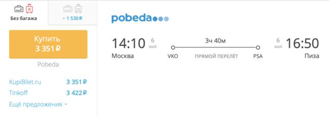 Спецпредложение на авиабилеты «Победы» Москва – Пиза за 3 351 руб.