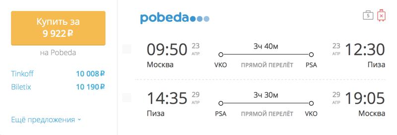 Пример бронирования авиабилета Москва – Пиза за 9 922 рублей