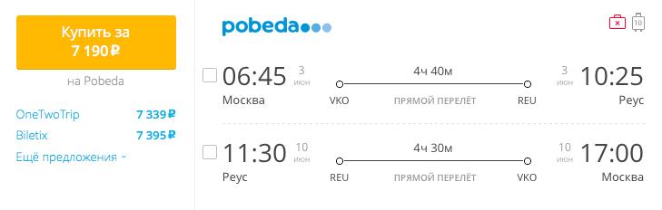 Авиабилеты Победы Москва – Реус (Барселона) за 7190 рублей