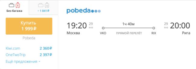 Пример бронирования авиабилетов «Победы» Москва – Рига за 1 999 рублей