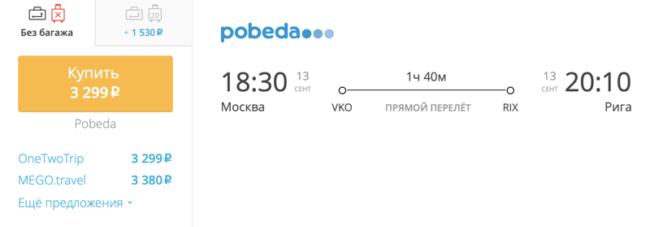Спецпредложение на авиабилеты «Победы» Москва – Рига за 3 299 руб.