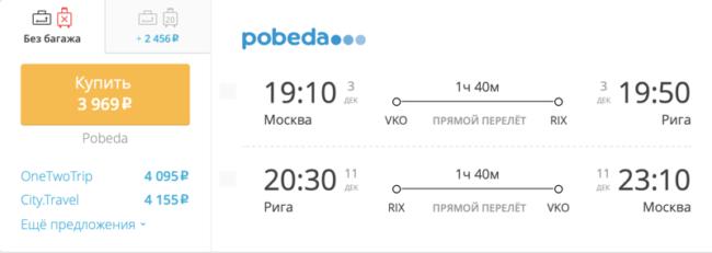 Спецпредложение на авиабилеты «Победы» Москва – Рига за 3 969 руб