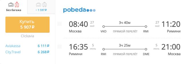 Спецпредложение на авиабилеты «Победы» Москва – Римини за 5 907 руб