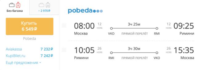 Спецпредложение на авиабилеты «Победы» Москва – Римини за 6 549 рублей