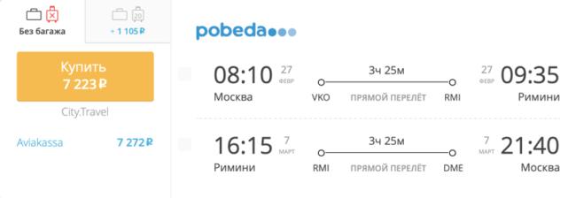 Пример бронирования авиабилетов «Победы» Москва – Римини за 7 223 рублей