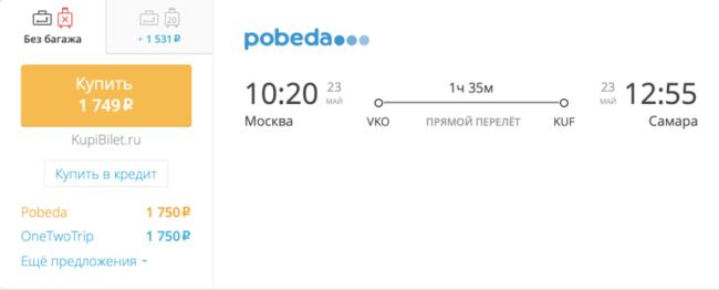 Спецпредложение на авиабилеты «Победы» Москва – Самара за 1 749 руб