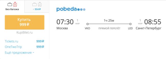 Бронирование авиабилетов Москва – Санкт-Петербург за 999 рублей