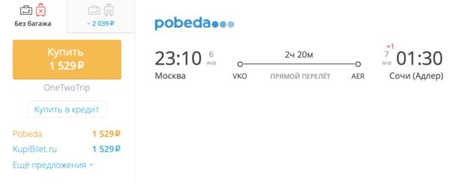 Спецпредложение на авиабилеты «Победы» Москва – Сочи за 1 529 руб.