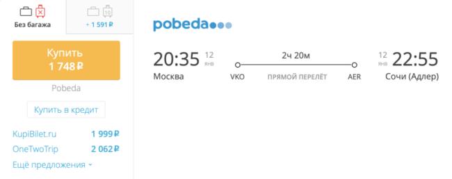 Пример бронирования авиабилетов «Победы» Москва – Сочи за 1 748 рублей