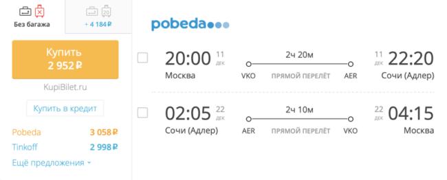 Авиабилеты «Победы» Москва – Сочи за 2 952 руб.