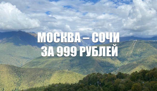 Авиабилеты «Победы» Москва – Сочи за 999 руб.