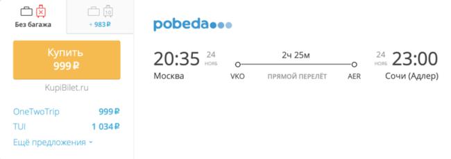 Бронирование авиабилетов Москва – Сочи за 999 рублей