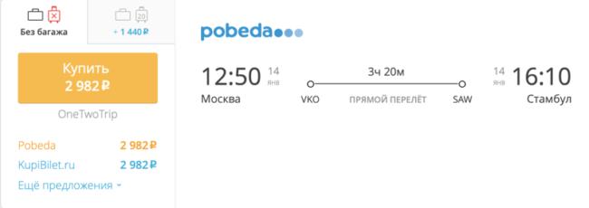 Пример бронирования авиабилета «Победы» Москва – Стамбул за 2 982 руб