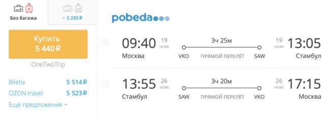 Спецпредложение на авиабилеты «Победы» Москва – Стамбул за 5 440 руб