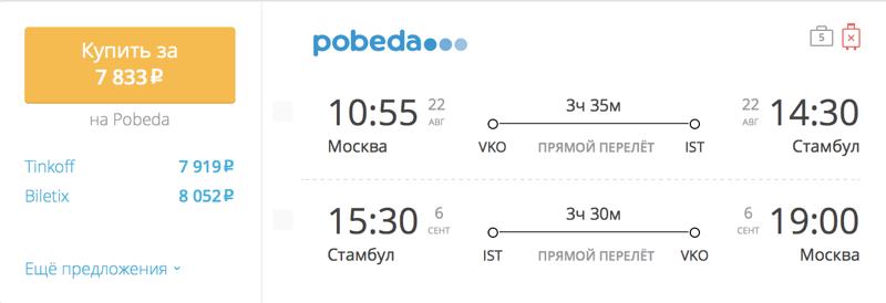 Пример бронирования авиабилетов Москва – Стамбул за 7 833 рублей