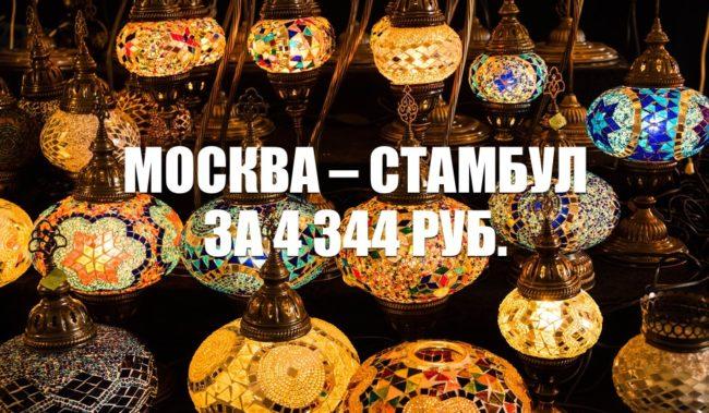 Авиабилеты Победы» Москва – Стамбул за 4344 руб.