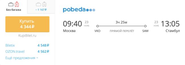 Бронирование авиабилетов Москва – Стамбул за 4 344 рублей