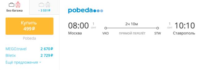 Пример бронирования авиабилетов «Победы» Москва – Ставрополь за 499 рублей