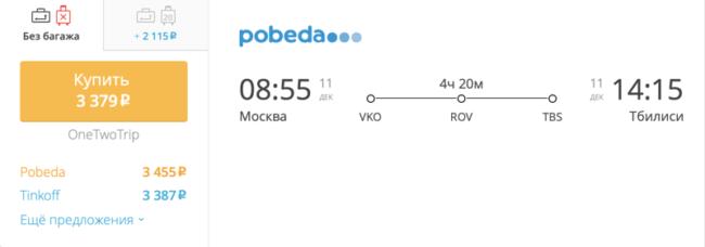 Спецпредложение на авиабилеты «Победы» Москва – Тбилиси за 3 379 руб.