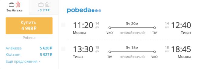 Пример бронирования авиабилетов «Победы» Москва – Тиват за 4 998 рублей