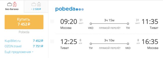 Пример бронирования авиабилетов «Победы» Москва – Тиват за 7 452 рублей
