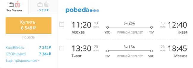 Спецпредложение на авиабилеты «Победы» Москва – Тиват за 6 549 рублей