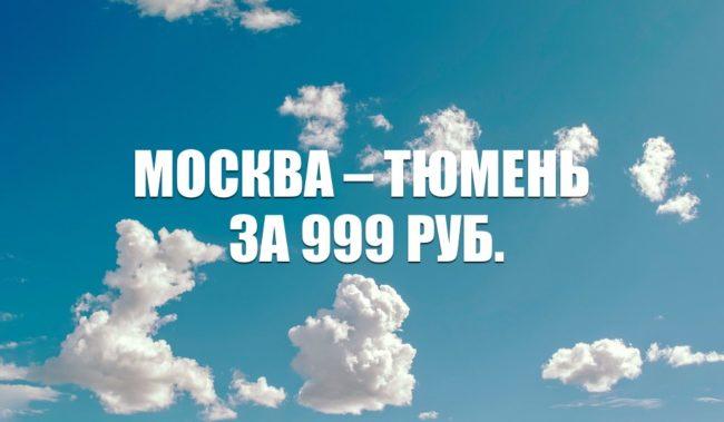Авиабилеты «Победы» Москва – Тюмень за 999 руб.