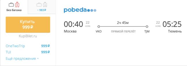 Бронирование авиабилетов Москва – Тюмень за 999 рублей