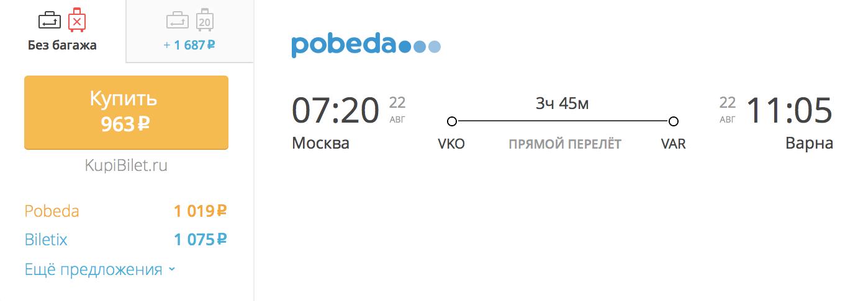 Пример бронирования авиабилетов Москва – Варна за 963 рублей