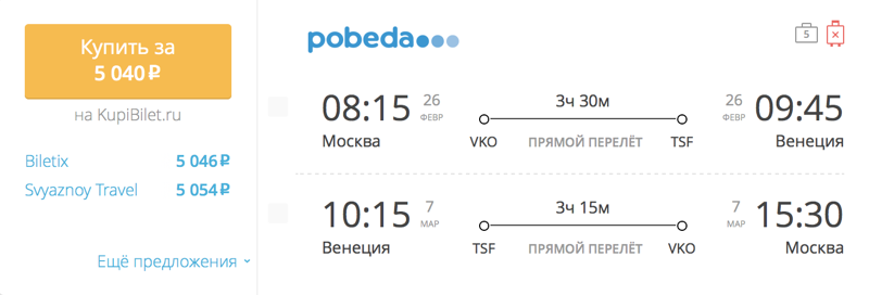 Пример бронирования авиабилета Москва – Венеция за 5 040 рублей