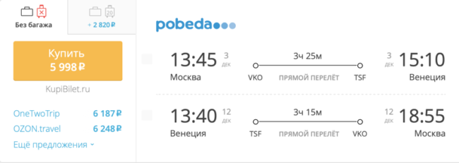 Спецпредложение на авиабилеты «Победы» Москва – Венеция за 5 998 руб