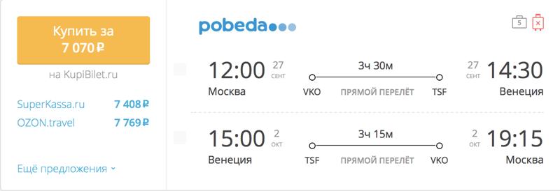 Пример бронирования авиабилетов Москва – Венеция за 7 070 рублей
