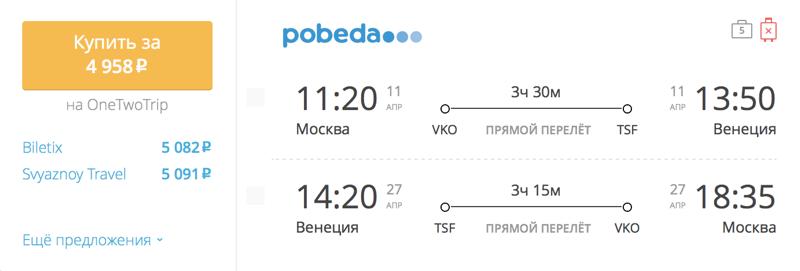 Пример бронирования авиабилета Москва – Венеция за 4 958 рублей