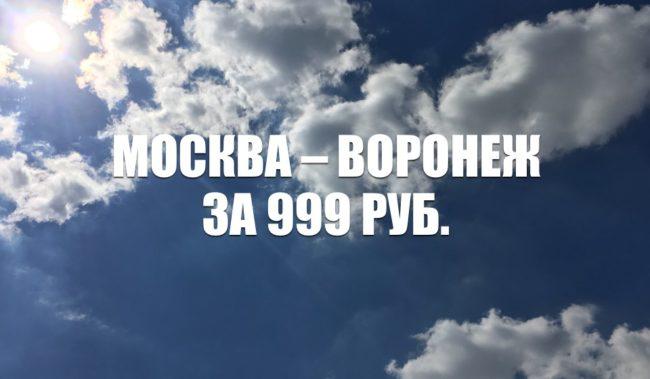 «Победы» Москва – Воронеж за 999 рублей