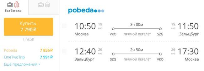 Акция на авиабилеты «Победы» Москва – Зальцбург за 7 789 руб.