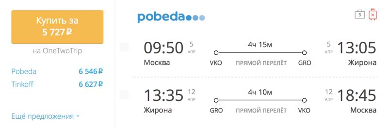 Пример бронирования авиабилета Москва – Жирона за 5 727 рублей