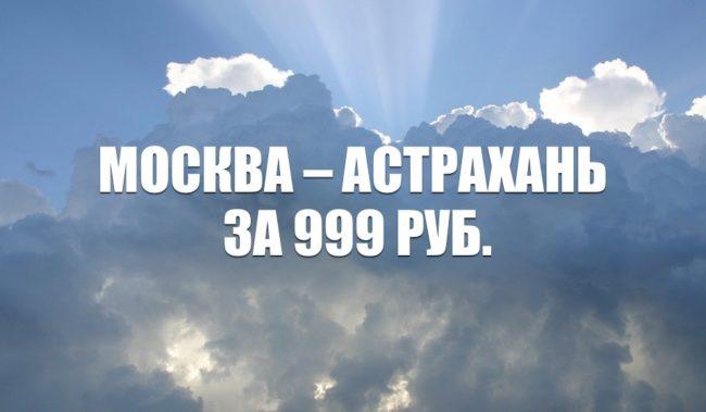 Авиабилеты «Победы» «Победы» Москва – Астрахань за 999 руб. на октябрь 2020