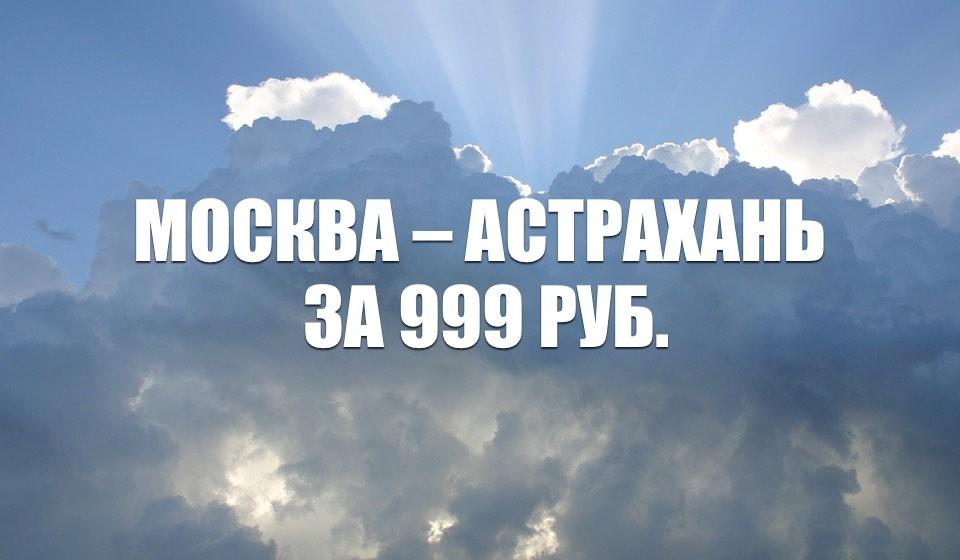 Акция «Победы» Москва – Астрахань за 999 руб. на октябрь 2020