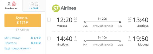Пример бронирования авиабилетов Москва – Инсбрук за 8 171 рублей