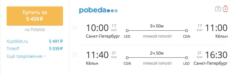 Пример бронирования авиабилетов Санкт-Петербург – Кельн за 5 459 рублей