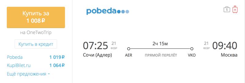 Пример бронирования авиабилетов Сочи – Москва за 999 руб